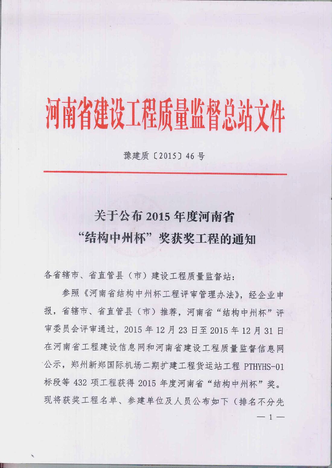 2015年河南省结构中州杯工程